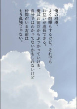 さようならを言う前に…...〜続編〜