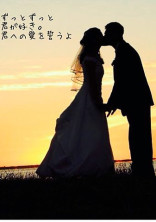 Togather with you