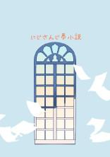 2434夢小説(短編集)