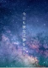 探偵チームkz事件ノート×名探偵コナン〜今日も彼女は夢を見る〜