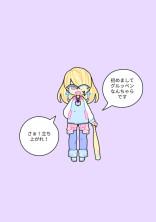 僕のデレデレな甘えんぼな可愛い子(実況者BL)