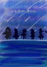 ― 少女達の幻想日記 ―