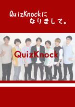 QuizKnockになりまして。
