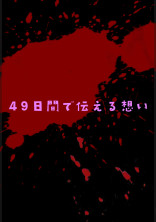 49日間-I want to convey my feelings-