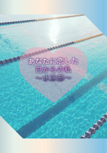 あなたに恋した日からの私~水泳部~