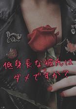 石川 祐希 夢 小説
