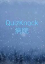 QuizKnock病院 短編集