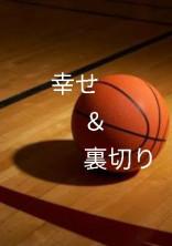 幸せと裏切りのバスケットボール