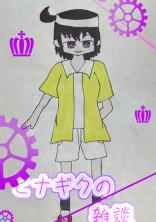 ヒナギクの雑談(=゚ω゚)ノ(?)