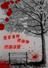 Escape Game -生と死の学校-