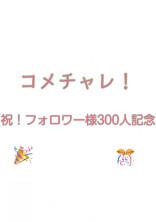 コメチャレ!【祝!フォロワー様300人記念】