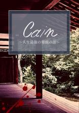 Cain〜人生最後の楽園の話〜