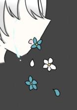 花に溺れる