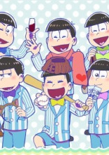 6人の松野さんに愛され過ぎて困ってます