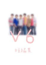 V6 短編集