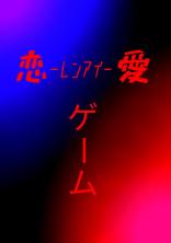 恋愛_レンアイ_ゲーム