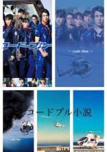コードブルー小説 『藍白小説』
