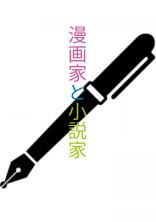 漫画家と小説家【T-M】