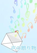 声の贈り物