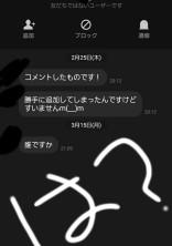 おにっきをかく(?)