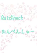 QuizKnockたんぺんしゅー