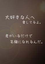 恵比寿の嫁はスノの愛する目黒さん。