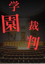 学園裁判〜終身の判決