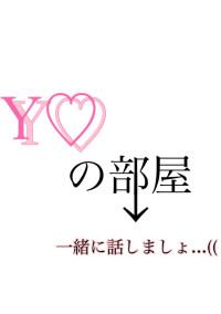 Y♡ の部屋!