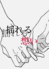 揺れる想い 〜ビターな恋と甘い愛〜