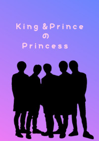 King&PrinceのPrincess