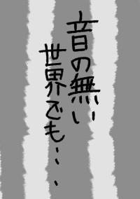 【音の無い世界でも...】