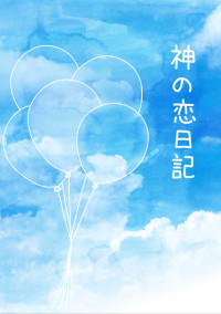 神の恋日記