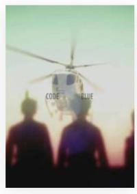 コードブルー~旅立つとき~