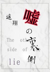 嘘の裏側-The other side of the lie-