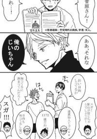 影山のおねーちゃん(やりなおすぃ)