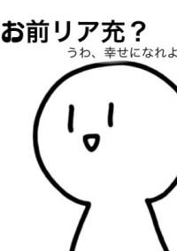 いつメン  【TE☆KI☆TO☆U】