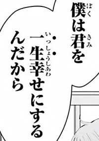 モブ(男)とスノの裏小説【短編集】【スノ受け】