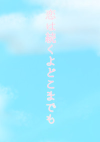 恋つづ妄想小説