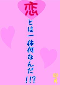 恋とは一体何なんだ!!?