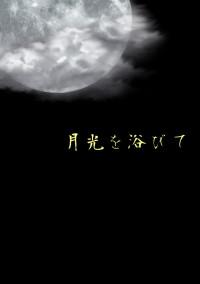 月光を浴びて