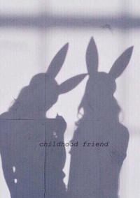childhood friendー幼馴染みー