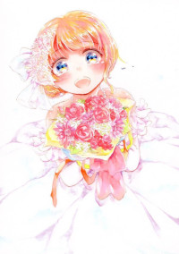 来世はお嫁にしてくれますか?【syp】