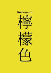 檸檬色〜岩本照の妹は自由気まま〜