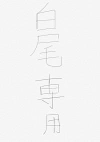 白尾専用BL小説