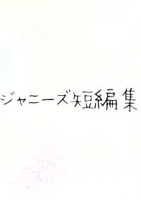 ジャニーズ短編集