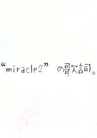 """miracle2""の歌詞。"