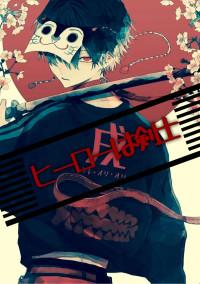 【男主】 ヒーローは剣士(ヒロアカ)