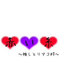 赤い糸 〜推しとリアコ枠〜