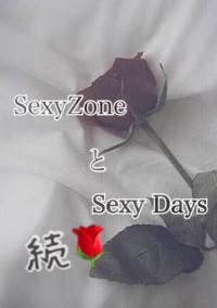 続🌹SexyZoneとSexy Days