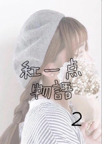 SexyZone 続・紅一点物語 (2)